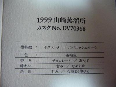 P1060424