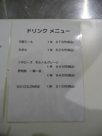 P1070460