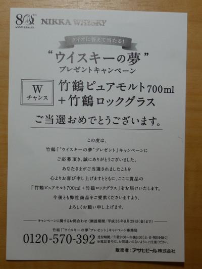 P1090959