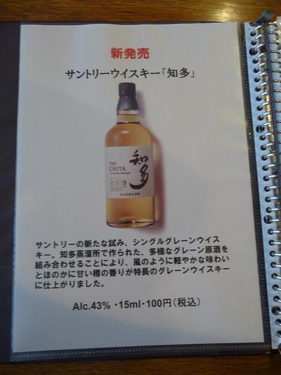 P1100738